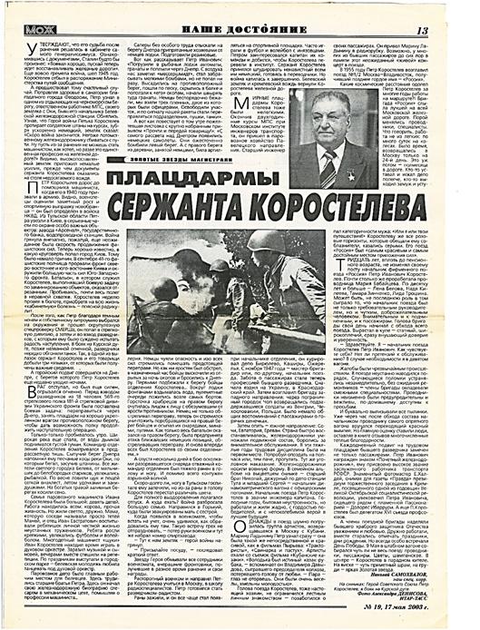 газета мжд