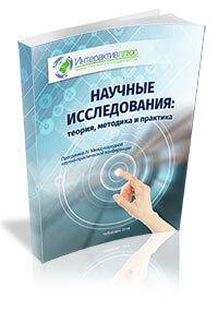 V Международная научно-практическая конференция «Научные исследования: теория, методика и практика»