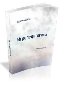 Учебное пособие «Игропедагогика»