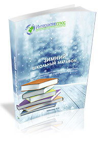 4th International Research and Practical Conference for Pupils «Winter school marathon»
