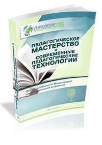 IX Международная научно-практическая конференция «Педагогическое мастерство и современные педагогические технологии»