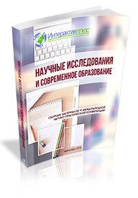 VII Международная научно-практическая конференция «Научные исследования и современное образование»
