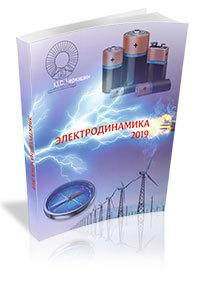 Монография «Электродинамика 2019»