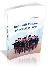Авторская монография «Великой России надежда и свет»