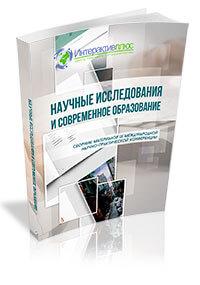 IX Международная научно-практическая конференция «Научные исследования и современное образование»