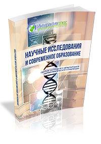 X Международная научно-практическая конференция «Научные исследования и современное образование»