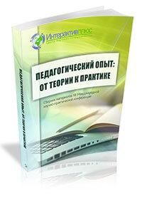 XII Международная научно-практическая конференция «Педагогический опыт: от теории к практике»