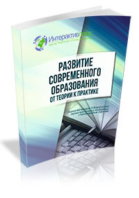 Аll-Russian scientific and practical conference with international participation «Modern education development: theory, techniques and practice»
