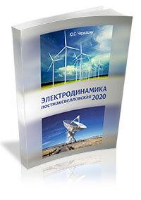 Монография «Электродинамика 2020 постмаксвелловская»