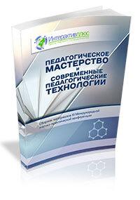 Международная научно-практическая конференция «Педагогическое мастерство и современные педагогические технологии»