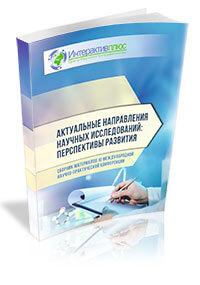XII Международная научно-практическая конференция «Актуальные направления научных исследований: перспективы развития»