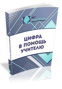 Учебно-методическое пособие «Цифра в помощь учителю»