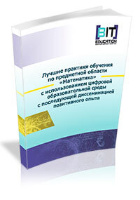 Educational and methodical manual «Tsifropolis Platform: Experience of Project Implem»