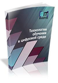 Учебно-методическое пособие «Технологии обучения в цифровой среде»