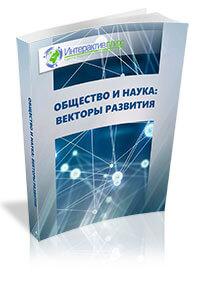 Всероссийская научно-практическая конференция «Общество и наука: векторы развития»