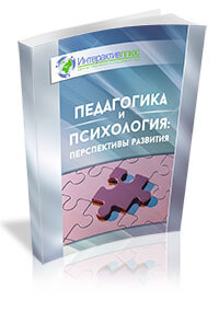 Аll-Russian scientific and practical conference «Pedagogy and psychology: development prospects»