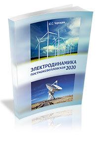 Monograph «Post-Maxwell Electrodynamics 2020»