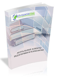 International Scientific and Practical Conference «Relevant Aspects of Pegagocics and Psychology»
