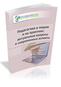 Аll-Russian scientific and practical conference «Pedagogy in Theory and Practice: Current Issues and Modern Aspects»