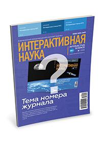 Monthly international scientific journal «Interactive science»