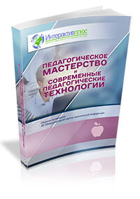 International Scientific and Practical Conference «Pedagogical excellence and pedagogical technologies»