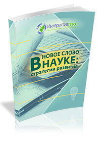 International Scientific and Practical Conference «A breakthrough in science: development strategies»