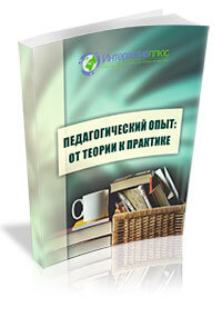 Аll-Russian scientific and practical conference «Pedagogical experience: from theory to practice»
