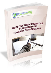 Аll-Russian scientific and practical conference «Perspectives of the Development of Modern Science and Education»