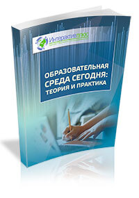 Аll-Russian scientific and practical conference «Educational environment today: development strategy»