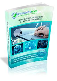 Международная научно-практическая конференция «Научные исследования: от теории к практике». Выпуск 1 (1)
