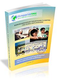 III Международная научно-практическая конференция «Инновационные тенденции развития системы образования»