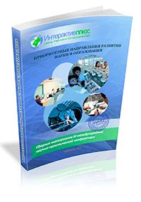 III Международная научно-практическая конференция «Приоритетные направления развития науки и образования». Выпуск 3 (3)