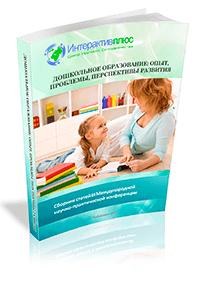 III Международная научно-практическая конференция «Дошкольное образование: опыт, проблемы, перспективы развития». Выпуск 3 (3)