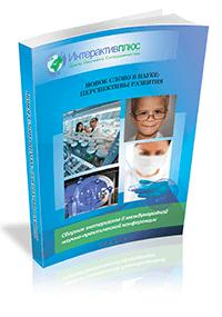 II Международная научно-практическая конференция «Новое слово в науке: перспективы развития»