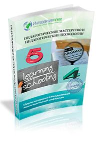 III Международная научно-практическая конференция «Педагогическое мастерство и педагогические технологии»