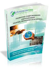 III Международная научно-практическая конференция «Развитие современного образования: теория, методика и практика». Выпуск 1 (3)