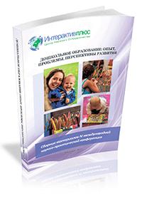 IV Международная научно-практическая конференция «Дошкольное образование: опыт, проблемы, перспективы развития». Выпуск 1 (4)