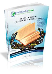 III Международная научно-практическая конференция «Школа XXI века: тенденции и перспективы»