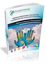 IV Международная научно-практическая конференция «Инновационные тенденции развития системы образования»