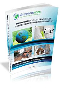 IV Международная научно-практическая конференция «Приоритетные направления развития науки и образования». Выпуск 1 (4)