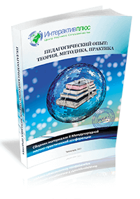 II Международная научно-практическая конференция «Педагогический опыт: теория, методика, практика». Выпуск 1 (2)