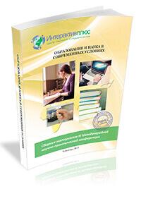 III Международная научно-практическая конференция «Образование и наука в современных условиях». Выпуск 2 (3)