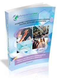 IV Международная научно-практическая конференция «Развитие современного образования: теория, методика и практика». Выпуск 2 (4)