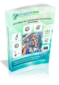 III Международная научно-практическая конференция «Научные исследования: от теории к практике». Выпуск 2 (3). Том 1