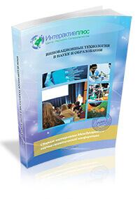 Международная научно-практическая конференция «Инновационные технологии в науке и образовании». Выпуск 1 (1)