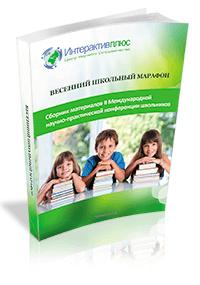 II Международная научно-практическая конференция школьников «Весенний школьный марафон»