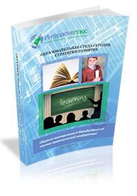 II Международная научно-практическая конференция «Образовательная среда сегодня: стратегии развития». Выпуск 1 (2)