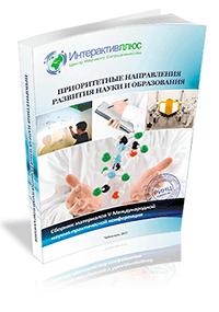 V Международная научно-практическая конференция «Priority directions of scienceand education development». Выпуск 2 (5)
