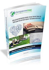 IV Международная научно-практическая конференция «Педагогическое мастерство и педагогические технологии»