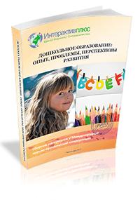 V Международная научно-практическая конференция «Preschool education: experience, questions and future development»